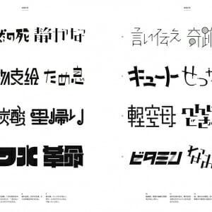 作字百景 ニュー日本もじデザイン (6)