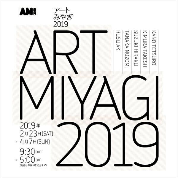 アートみやぎ 2019