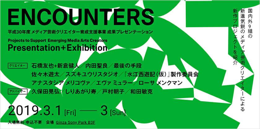 国内外9組の新進気鋭メディア芸術クリエイターよる展覧会「ENCOUNTERS」が、3月1日からGinza Sony Parkで開催