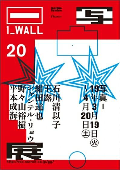 第20回 写真「1_WALL」展