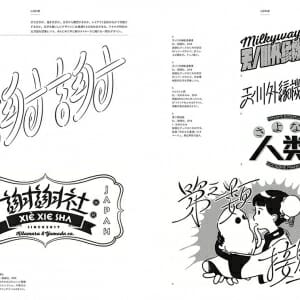 作字百景 ニュー日本もじデザイン (3)
