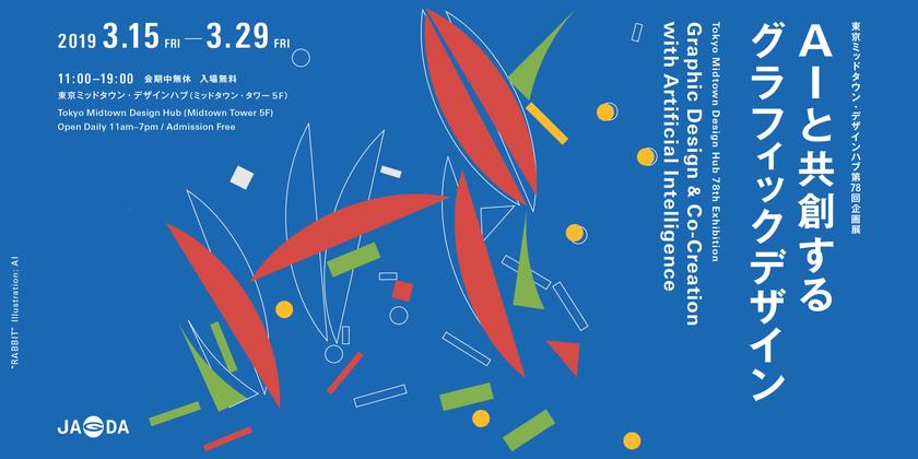 グラフィックデザインとAIとの共創の可能性を探る「AIと共創するグラフィックデザイン」が、東京ミッドタウン・デザインハブで3月15日から開催