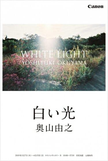 写真家・奥山由之による写真展「白い光」が、3月7日からキヤノンギャラリーSで開催
