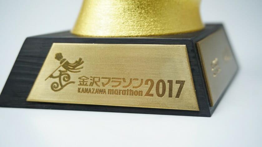 金沢マラソン2017 トロフィー (5)