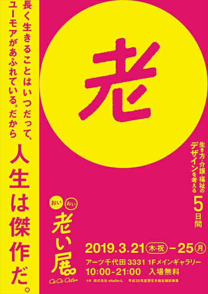 生き方・介護・福祉のデザインを考えるイベント「おいおい老い展」が、アーツ千代田3331で3月21日から5日間にわたって開催