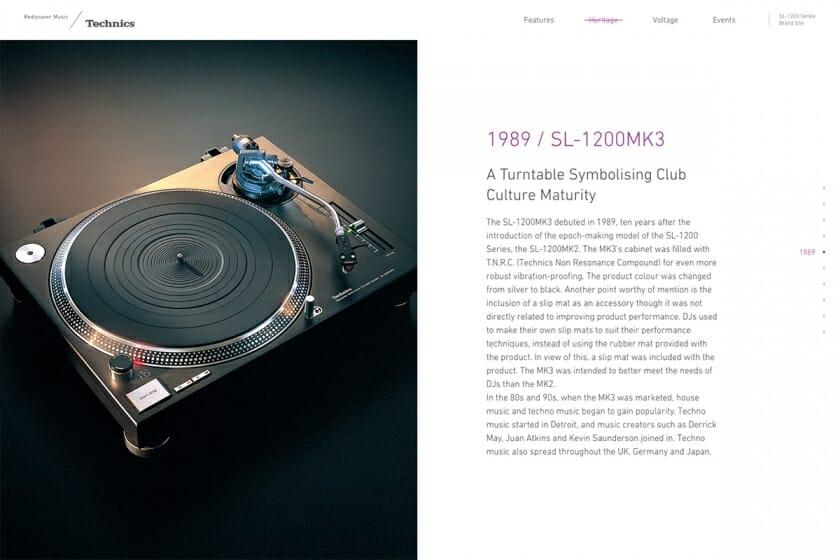 パナソニック/Technics「SL-1200 Series」ブランドサイト (4)