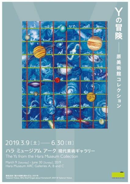 Yの冒険-原美術館コレクション