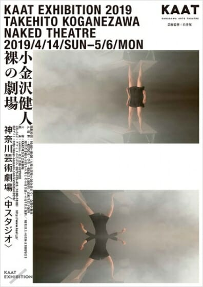 小金沢健人展「Naked Theatre-裸の劇場-」