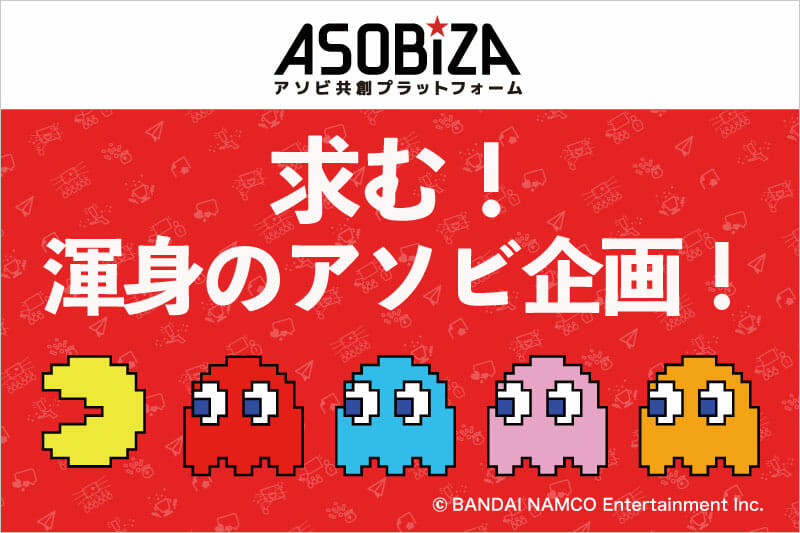 バンダイナムコエンターテインメントとTRINUSによる、アソビ企画募集のプラットフォーム『ASOBIZA』がオープン