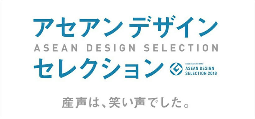 Asean Design Selection
