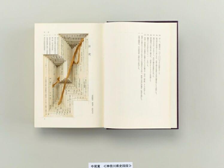 中尾寛《神奈川県史段段》2016年 うらわ美術館蔵
