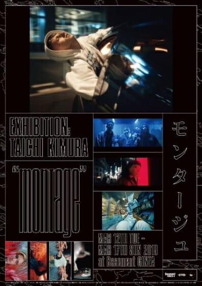 """日本とイギリスを横断する映像監督・木村太一の作品を一挙上映!「Taichi Kimura """"montage""""」が3月12日からBasement GINZAで開催"""