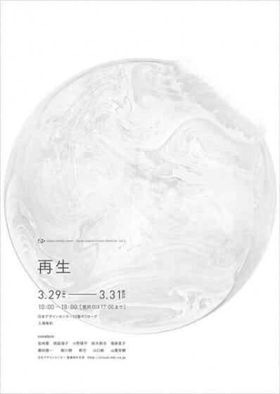 日本デザインセンター画像制作本部のクリエイター10名による、「再生」をテーマにした作品展が3月29日から3日間開催