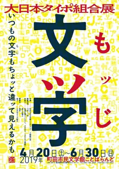 大日本タイポ組合展