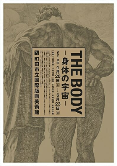 THE BODY-身体の宇宙-
