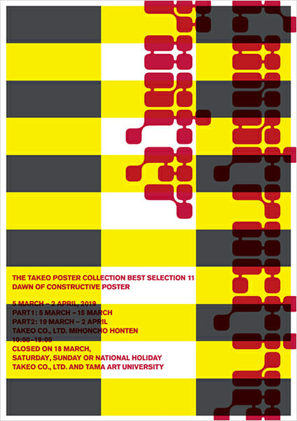 竹尾ポスターコレクション・ベストセレクション11 -構成的ポスターの創成