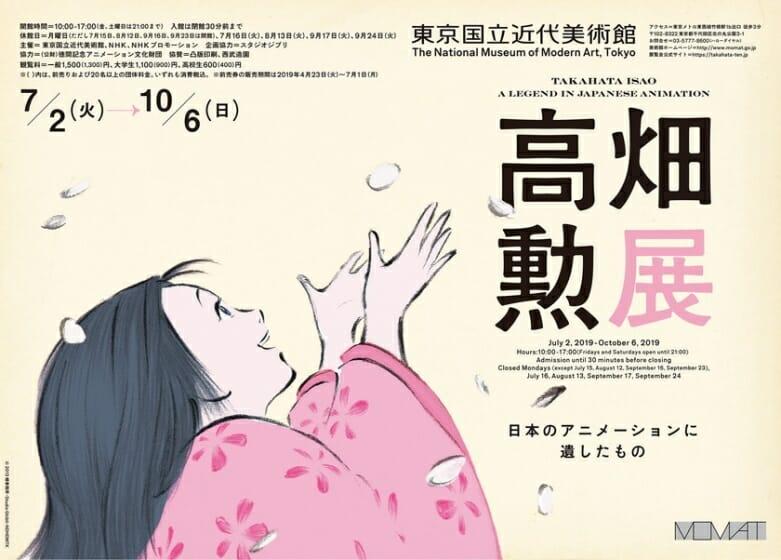 高畑勲展—日本のアニメーションに遺したもの