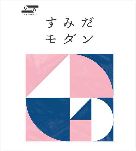 すみだモダン2018発表展示会