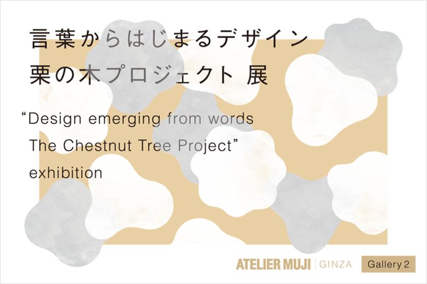 『言葉からはじまるデザイン 栗の木プロジェクト』展
