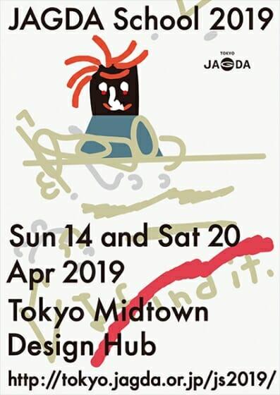 第一線で活躍するグラフィックデザイナー24名が講師となるポートフォリオレビュー、「JAGDA School 2019」が4月14日・4月20日の2日間開催