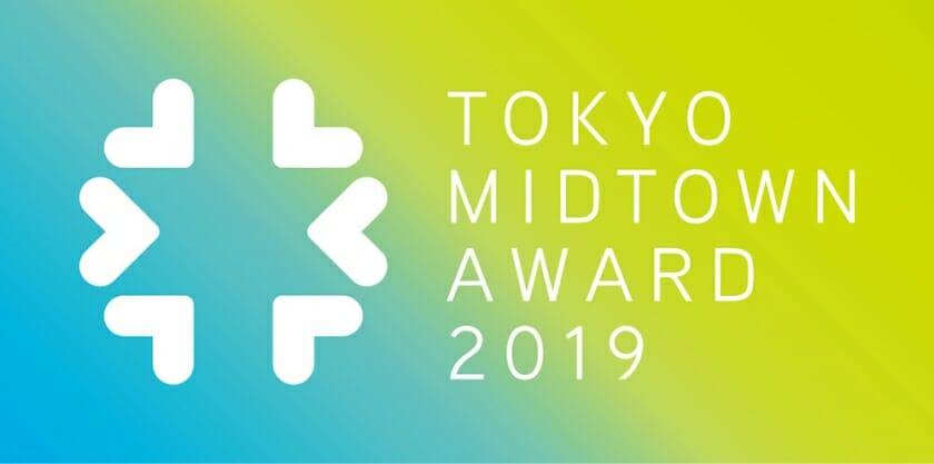 デザインとアートのコンペティション「TOKYO MIDTOWN AWARD」が12回目の開催。デザインコンペのテーマは「THE NEXT STANDARD」