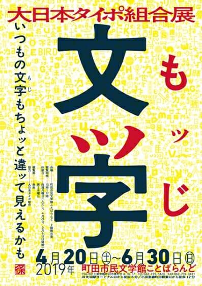 「文ッ字」に来て長体!大日本タイポ組合による展示会「文ッ字-いつもの文字もちょッと違ッて見えるかも-」が、4月20日から町田市民文学館ことばらんどで開催