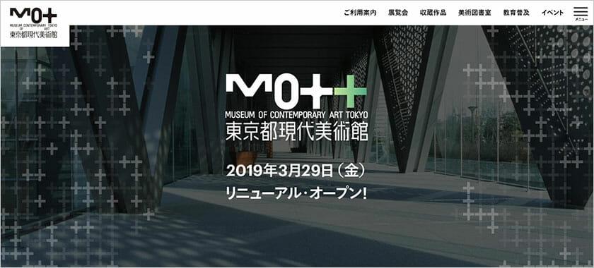 約3年にわたる大規模な改修を終え、東京都現代美術館が3月29日にリニューアルオープン!