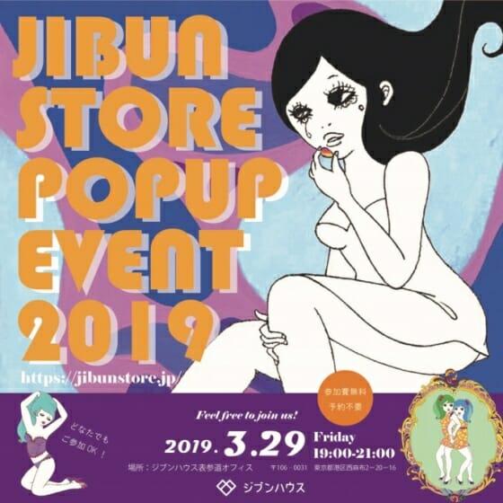 ジブンハウスのオンラインショップ、『JIBUN STORE』によるポップアップイベントが3月29日に開催
