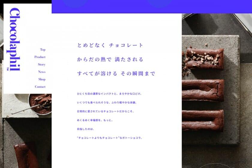 「Chocolaphil™」ブランドサイト (1)