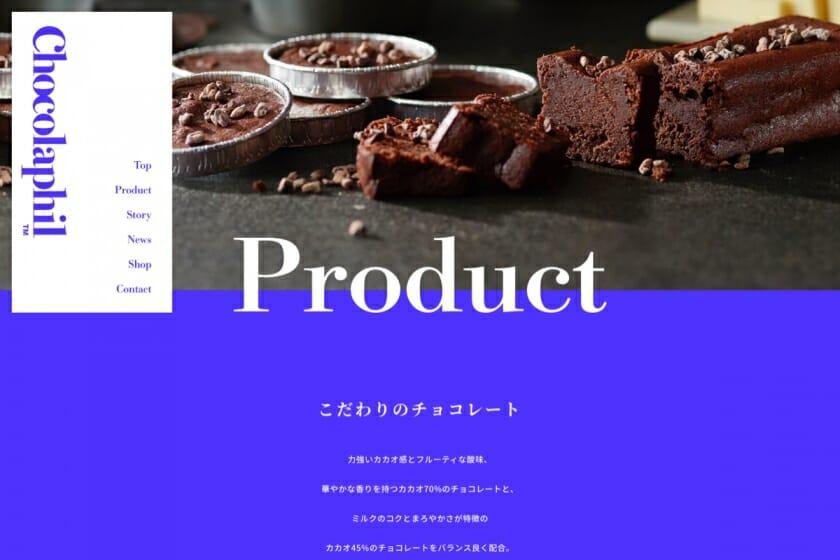 「Chocolaphil™」ブランドサイト (2)