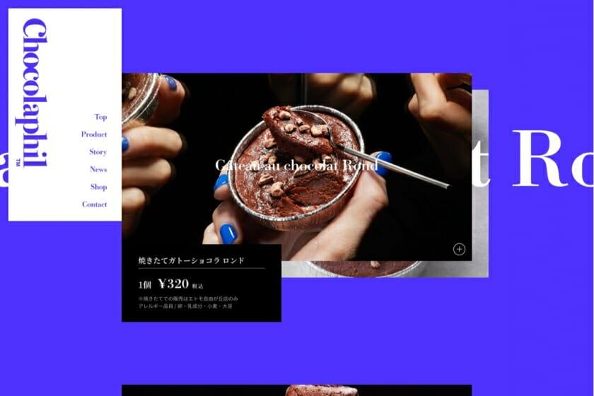 「Chocolaphil™」ブランドサイト (3)