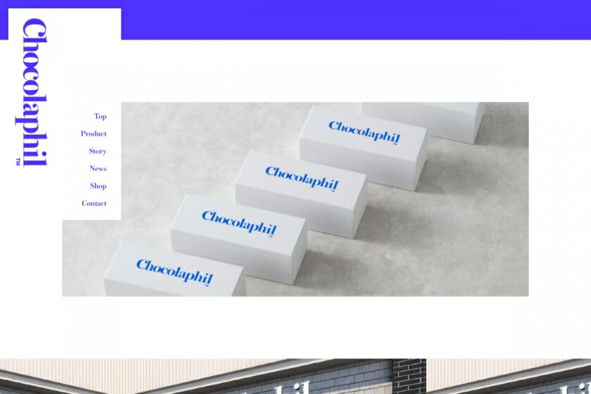 「Chocolaphil™」ブランドサイト (4)
