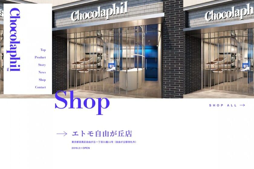 「Chocolaphil™」ブランドサイト (5)