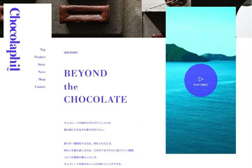 「Chocolaphil™」ブランドサイト (6)