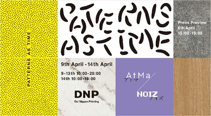 テーマは「Patterns as Time」。AtMa inc.とnoizをクリエイティブパートナーに迎え、大日本印刷がミラノデザインウィークに初出展。