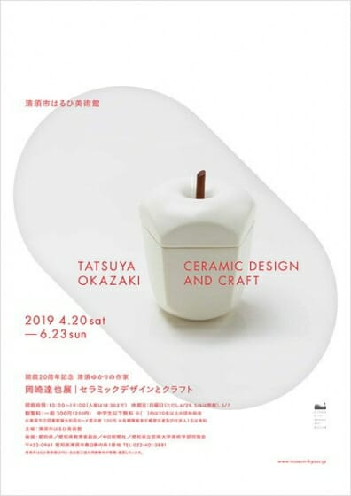 岡崎達也展|セラミックデザインとクラフト