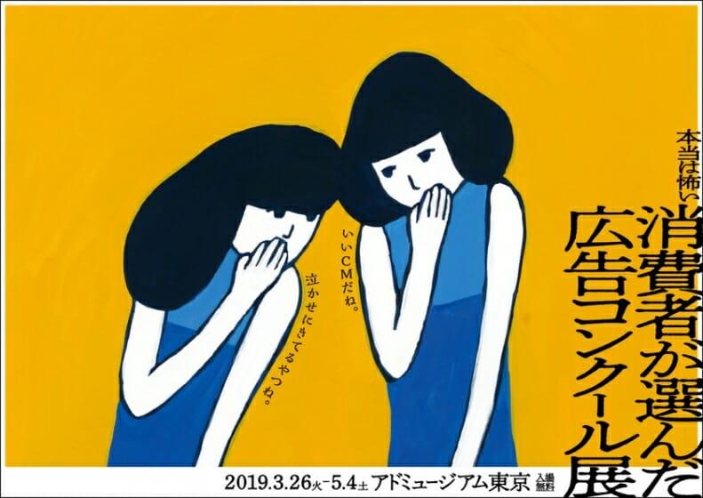第57回JAA広告賞 -消費者が選んだ広告コンクール-展