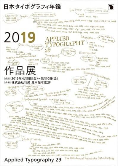 日本タイポグラフィ年鑑2019作品展