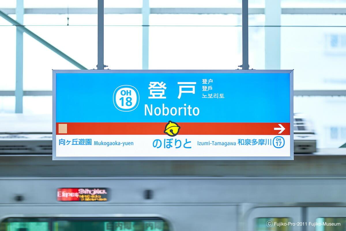 小田急線 登戸駅 ドラえもんサイン計画