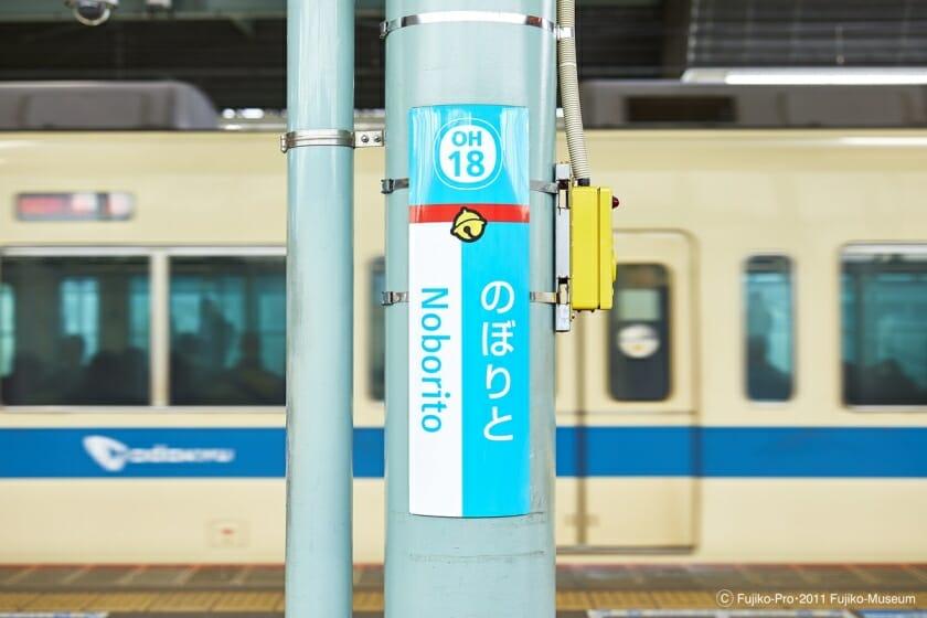 小田急線 登戸駅 ドラえもんサイン計画 (3)