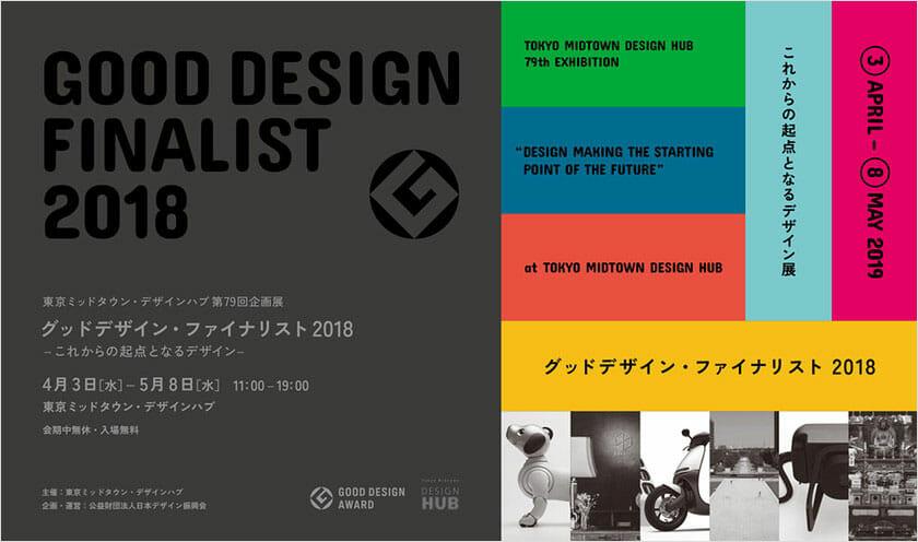 グッドデザイン・ファイナリスト2018展