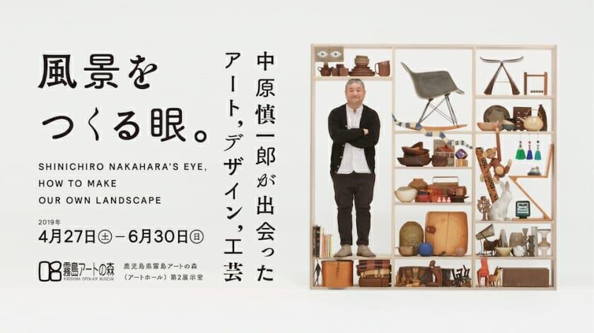 ランドスケーププロダクツ・ファウンダーの中原慎一郎による展示「風景をつくる眼。」が鹿児島にて開催