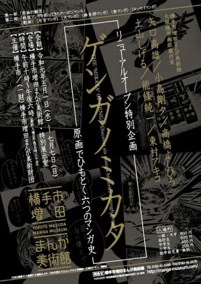 特別企画展「ゲンガノミカタ」