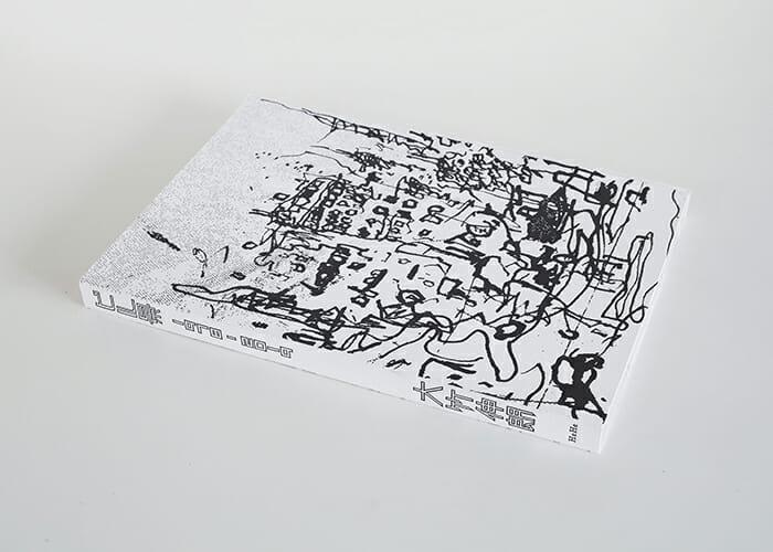 大竹伸朗の約40年に渡る「ビルディング・シリーズ」全830点を収録。「大竹伸朗 ビル景 1978–2019」が発売
