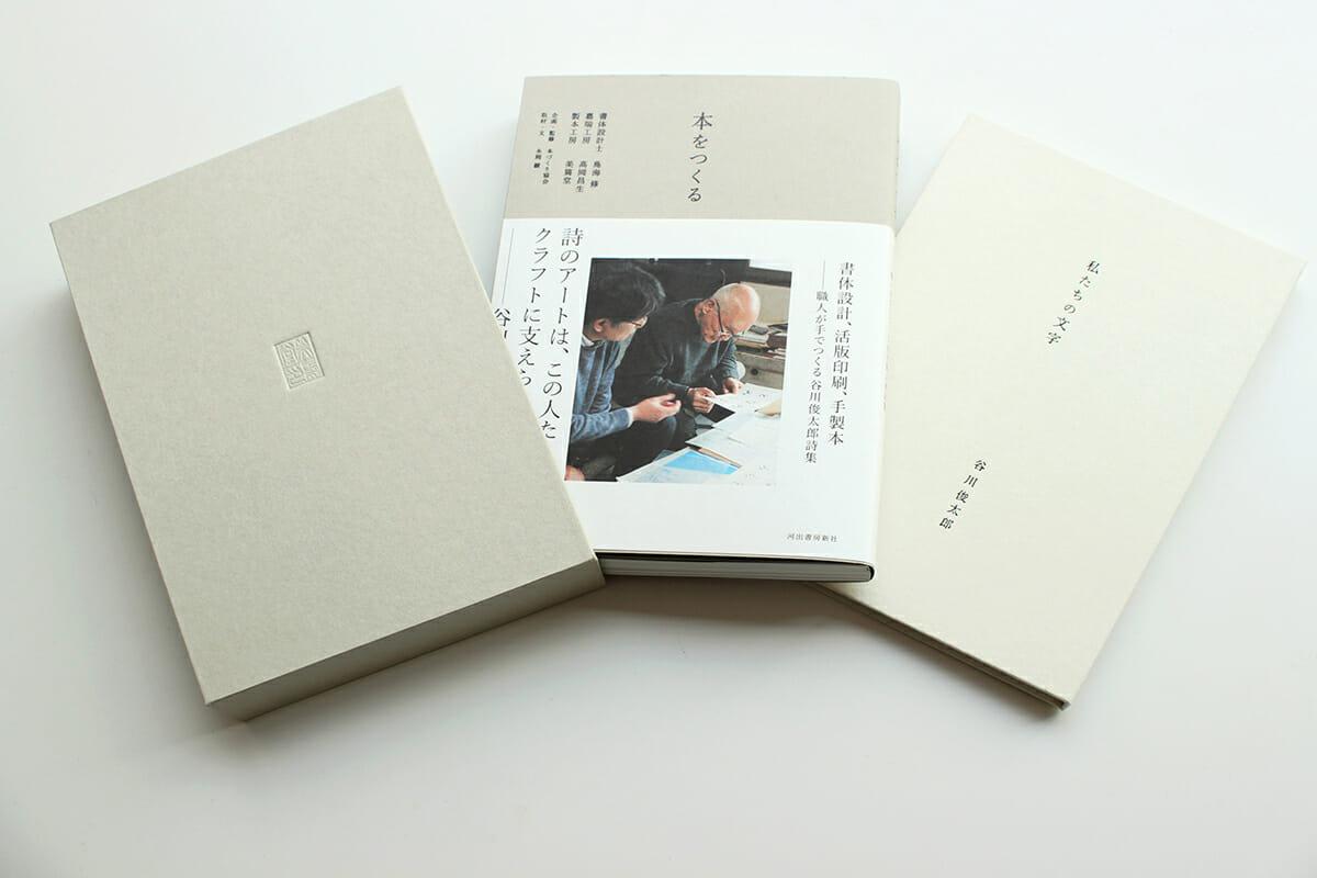右側の白い本が『詩集 私たちの文字』。その製作プロセスを記した『本をつくる』とセットにしてケースに収められている。