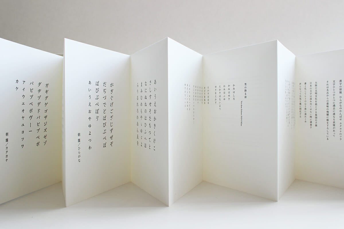 『詩集 私たちの文字』開いた状態の画像(表)