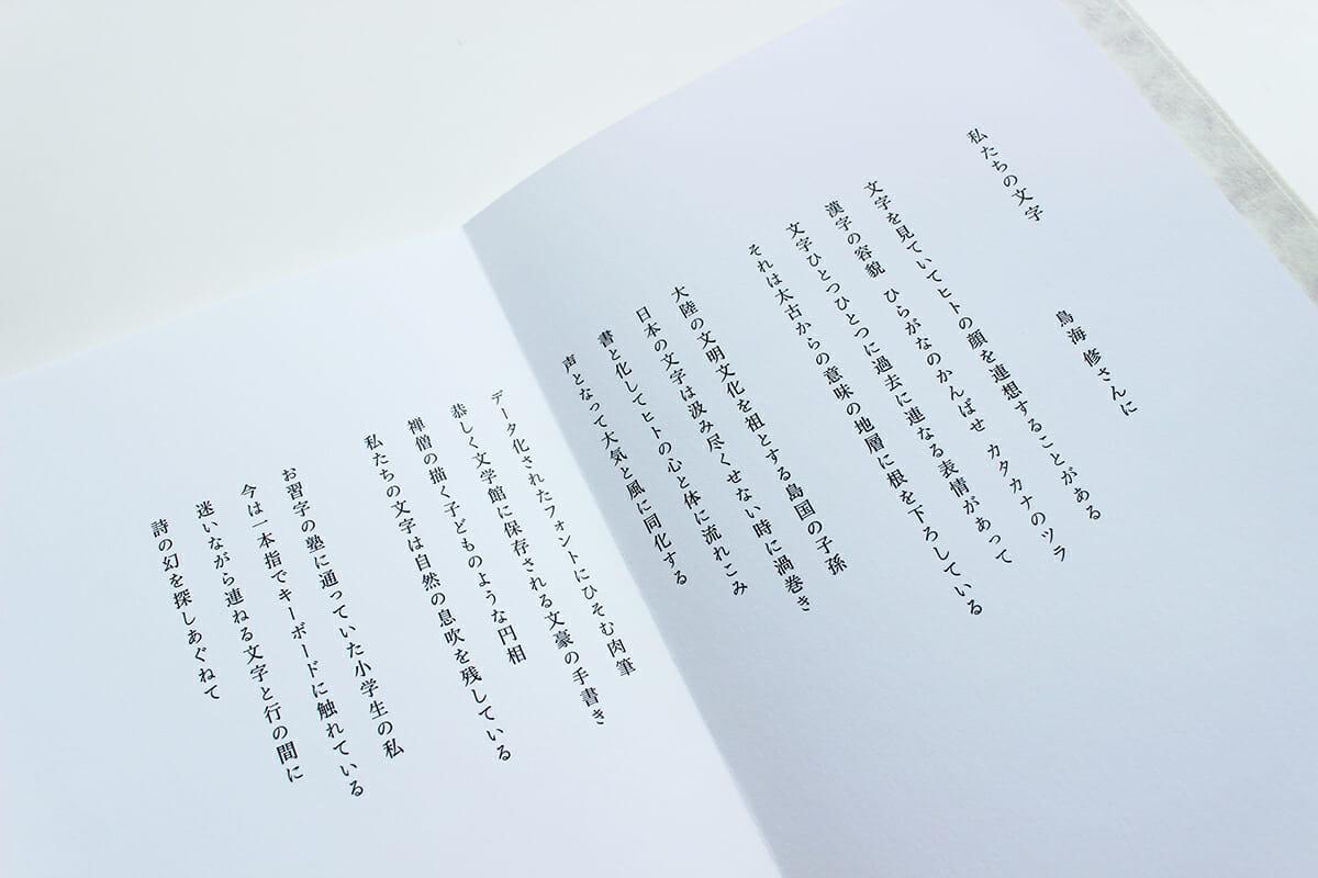 『詩集 私たちの文字』。仮名書体「朝靄」で組まれた詩「私たちの文字」(漢字は游明朝体)。