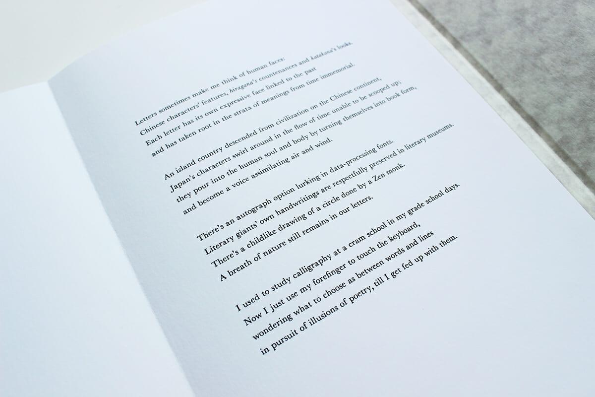 『詩集 私たちの文字』。金属活字「Baskerville」で組まれた英訳の詩。