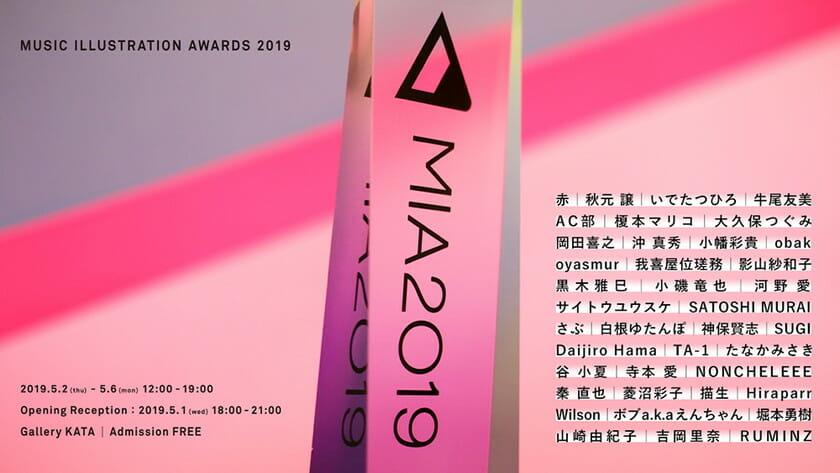 MUSIC ILLUSTRATION AWARDS 2019