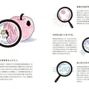 うっとりあじわいじっくりデザイン (5)